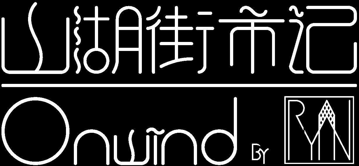山湖街市记 | Onwĩnd